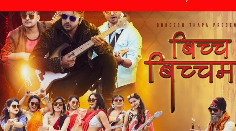 Bicha Bichama 2 - Euta Photo Khich lyrics | Durgesh Thapa | Teej Song 2077