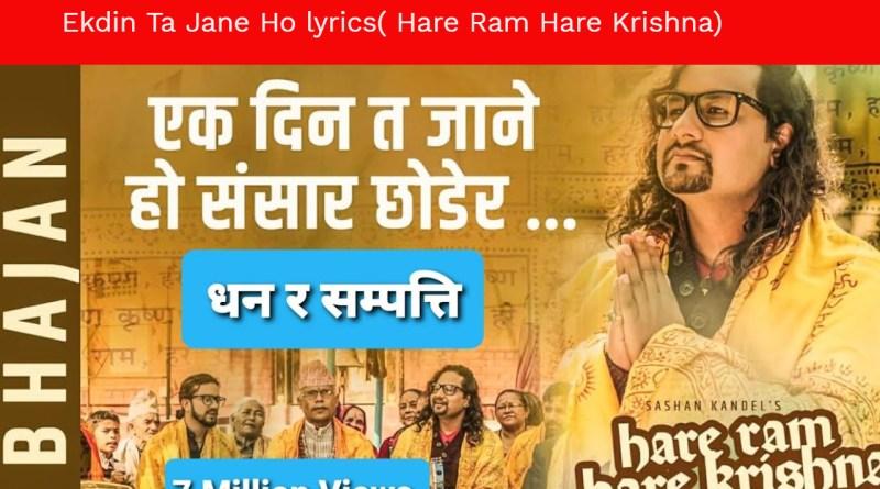Ekdin Ta Jane Ho lyrics( Hare Ram Hare Krishna) - Sashan Kandel