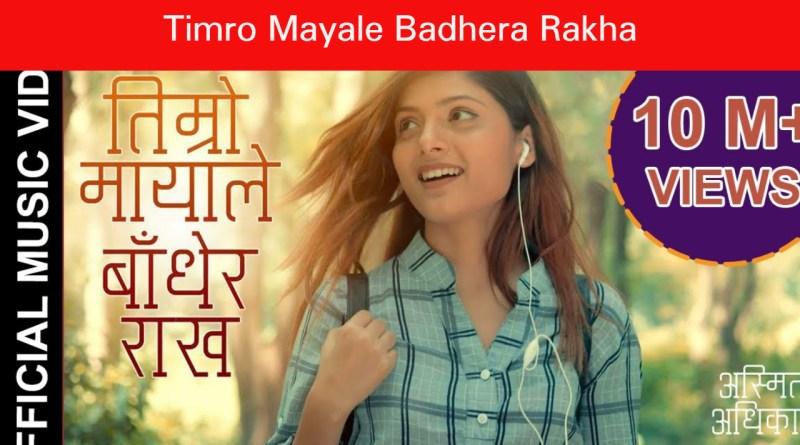 Timro Mayale Badhera Rakha lyrics - Ashmita Adhikari