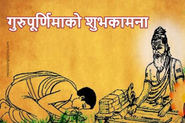 guru purnima ko subhakamana in nepali