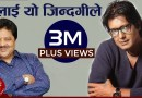 Malai Yo Jindagile lyrics - Udit Narayan   Hami Teen Bhai  Rajesh Hamal