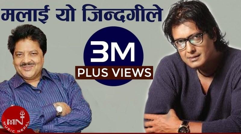 Malai Yo Jindagile lyrics - Udit Narayan | Hami Teen Bhai| Rajesh Hamal