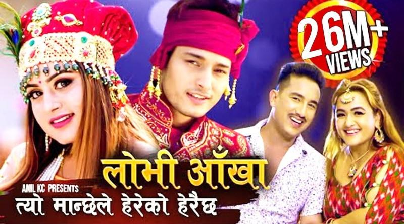 Lobhi Aankha lyrics ( Gourd Eyes ) - Basanta Thapa & Laxmi Malla