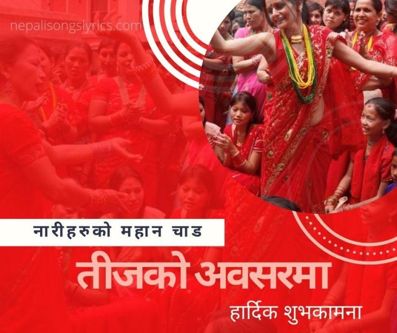 teej ko subhakamana wishes - in nepali 2020 2077 - haritalika teej