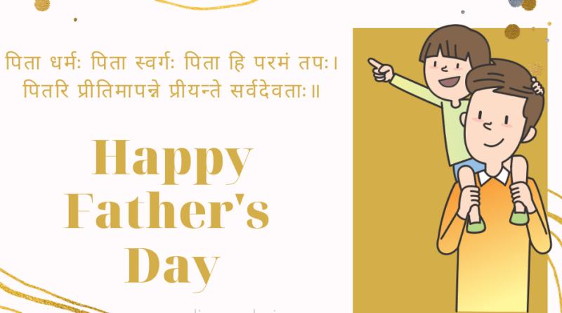 happy fathers day 2020 2077 wishes in nepali - babu ko mukh herne din