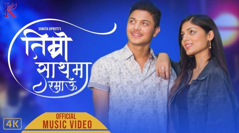 Timro Sathma Ramaoon lyrics - Asmita Adhikari,Krishal Kadel