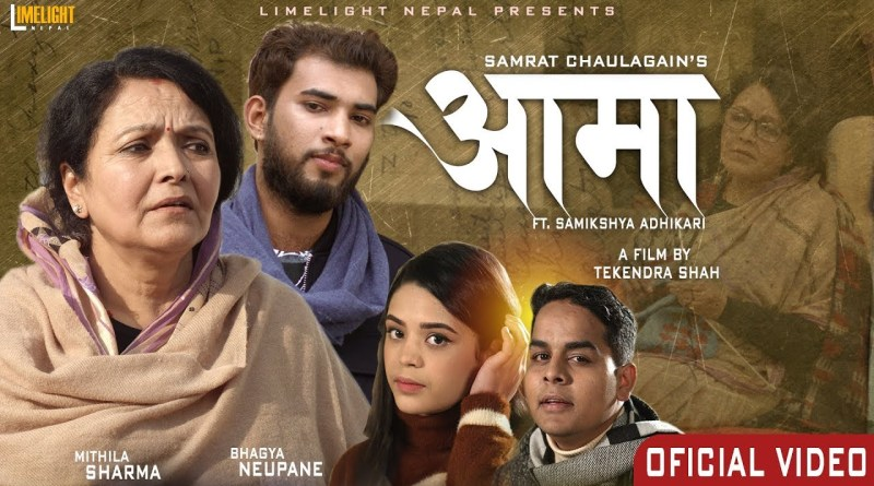 Aama lyrics - Samrat Chaulagain,Samikshya Adhikari