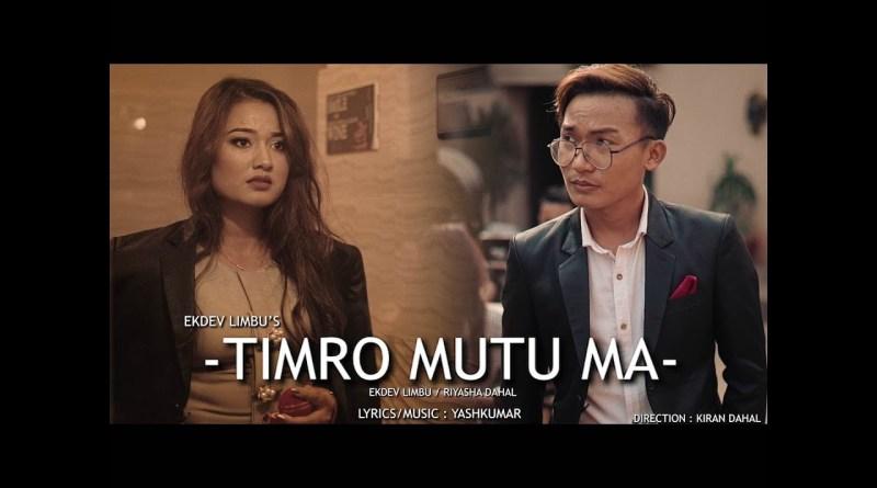 Timro Mutu Ma lyrics - Ekdev Limbu