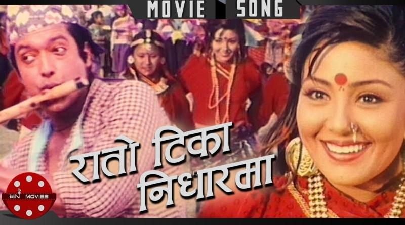 Rato tika nidhar ma lyrics - Umesh Pandey
