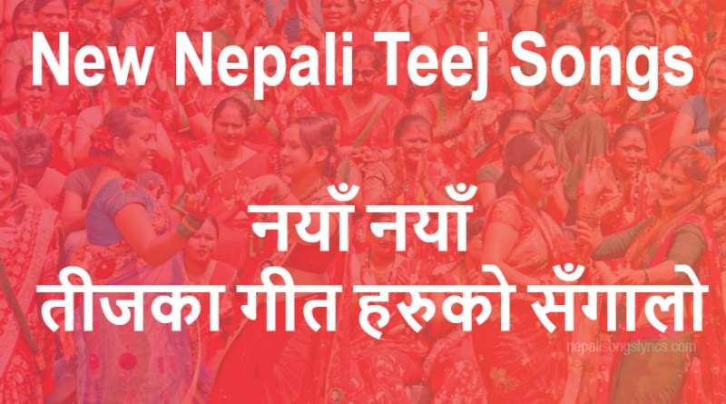 New Nepali teej Songs 2020 / 2077 - Teej Songs Videos, Mp3