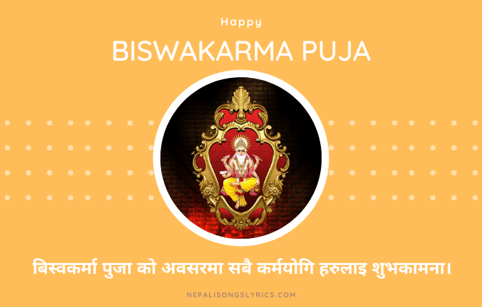 विश्वकर्मा पूजा 2077 - Biswakarma Puja 2020 Wishes, Photo, Date in Nepali language