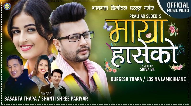 Maya Haseko Lyrics - Basanta Thapa, Shanti Shree Pariyar