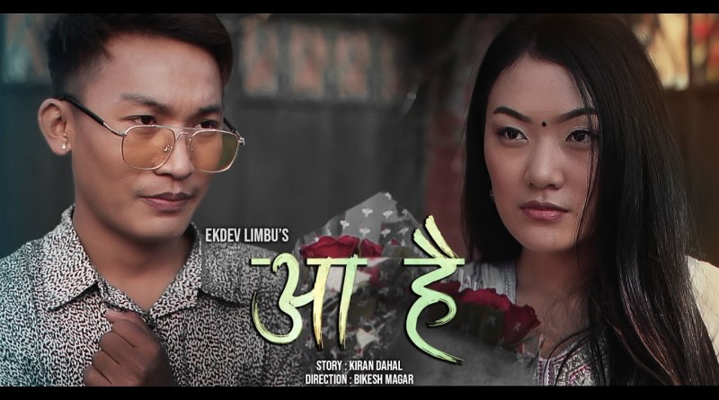 Aa Hai lyrics - Ekdev Limbu