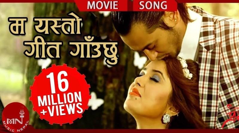 Ma Yesto Geet Gauchu lyrics - Pradeep Khadka, Pooj