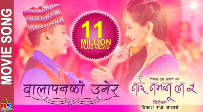 Balapan Ko Umera lyrics - Samikshya Adhikari