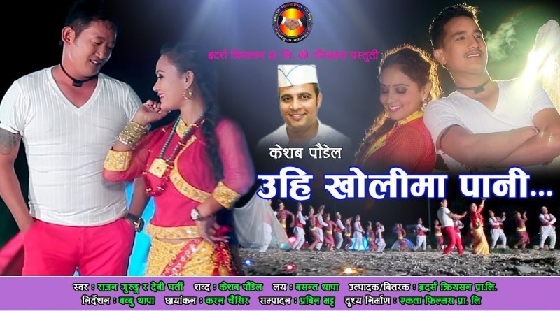 Uhi kholima pani lyrics - Rajan Gurung, Devi Gharti