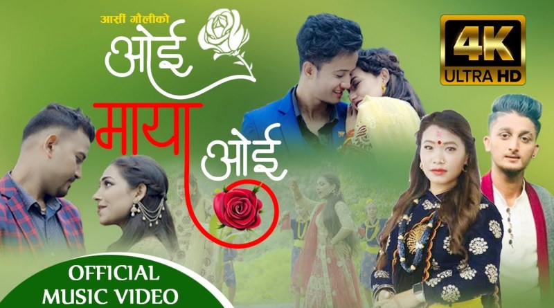Dhaka Topi Khoi lyrics - RC Gauli, Devi Gharti Magar