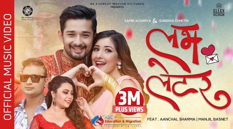 Ghamma Sukaideu lyrics - Aanchal Sharma, Manjil Basnet