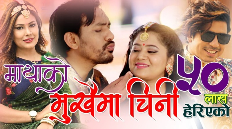 Mukhaima Chini lyrics - Sunita Dulal, Prakash Saput