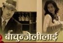 Bachunjelilai lyrics - Lata Mangeshkar and Ram Krishna Dhakal