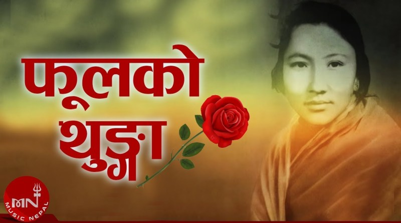Phool Ko Thunga lyrics - Tara Devi