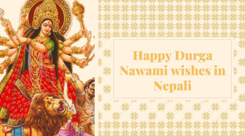 Happy Durga Nawami wishes in Nepali 2077/ 2020 - Images