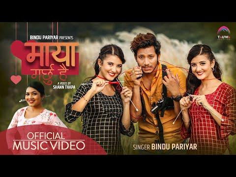 Maya Garchhu Hai Lyrics - Bindu Pariyar