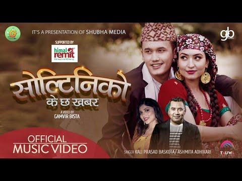 Soltini Lyrics - Kali Prasad Baskota, Asmita Adhikari