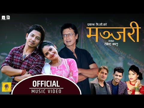 Manjari Lyrics - Rajesh Hamal, Prakash Saput ,Barsha Siwakoit