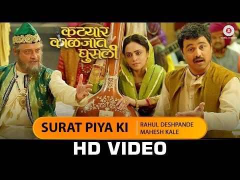 Surat Piya Ki Lyrics - Rahul Deshpande, Mahesh Kale