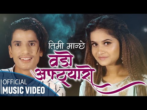 Bado Afthero Lyrics - Eleena Chouhan, Ganesh Ojha -