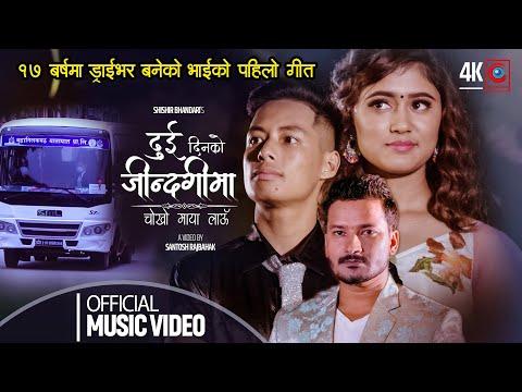 Dui Dinko Jindagi Lyrics - Rachana Rimal, Sujan Babu Ghale Gurung