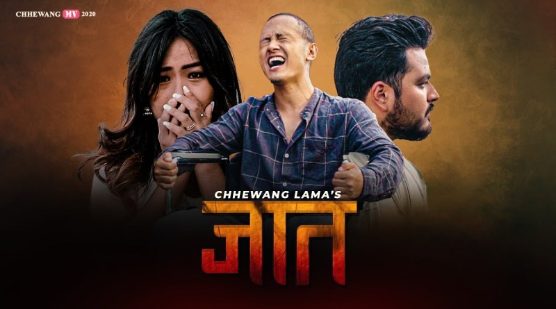 Jaat Lyrics - Chhewang Lama