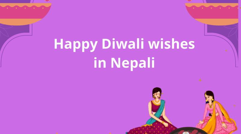 Happy Diwali wishes in Nepali 2020/2077 - दिवालीको शुभकामना