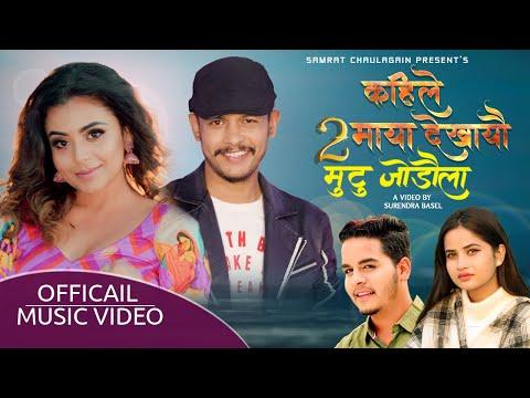 Mutu Jodaulaa Lyrics - Samrat Chaulagain Eleena Chauhan