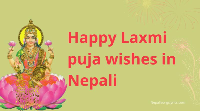 Happy Laxmi puja wishes in Nepali