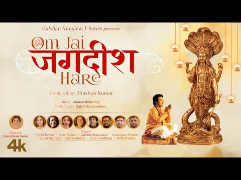 Om Jai Jagdish Hare Lyrics - Tulsi Kumar, Neha Kakkar, Dhvani Bhanushali