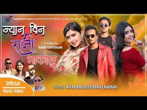 Jyan Dina Raji Bhako Chhu Lyrics - Arjun Pokharel