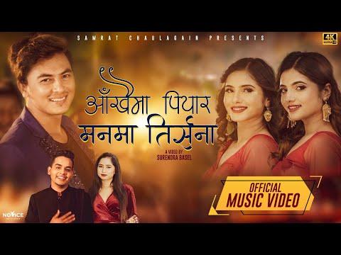 Aankhaima Piyar Manma Tirsana Lyrics - Samrat Chaulagain, Nitu Paudel