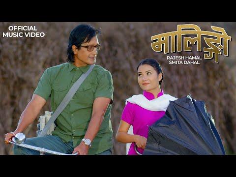 Malingo Lyrics - Rajan Raj Shiwakoti, Smita Dahal