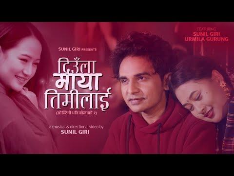 Diula Maya Timilai Lyrics - Sunil Giri, Melina Rai