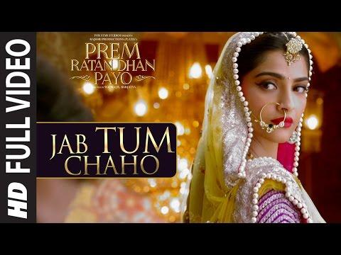 Jab Tum Chaho Lyrics - Mohammed Rfan, Darshan Raval, Palak Muchhal