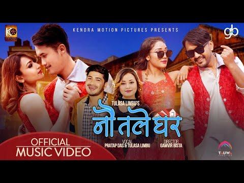 Nepali Song Nau Tale Gharko is sung by pratap Das, Tulasa Limbu & the lyrics are written by Dp khanal