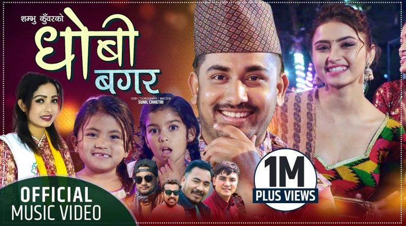 Dhobi Bagar lyrics - Khem century, Amrit sapkota, Kalpana Dahal, aayusha Gautam,