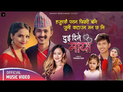 Nepali Song Hajurkai Paran Piyari Bani (Dui Dine Maya) is sung by Melina Rai, Tekendra Shah