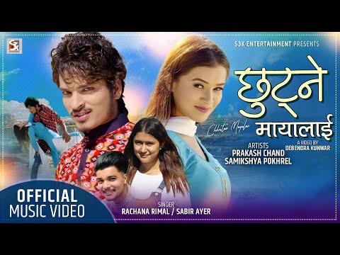 Chhutne MayaLai Lyrics - Rachana Rimal, Sabir Ayer