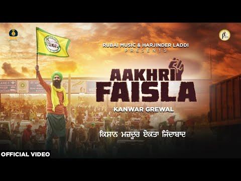 Aakhri Faisla Lyrics - Kanwar Grewal