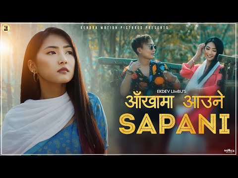 Aankha Ma Aaune Sapani Lyrics - Ekdev Limbu