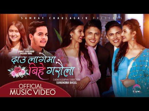 Dau Lagema Bihe Garaunla Lyrics - Samrat Chaulagain, Rachana Rimal
