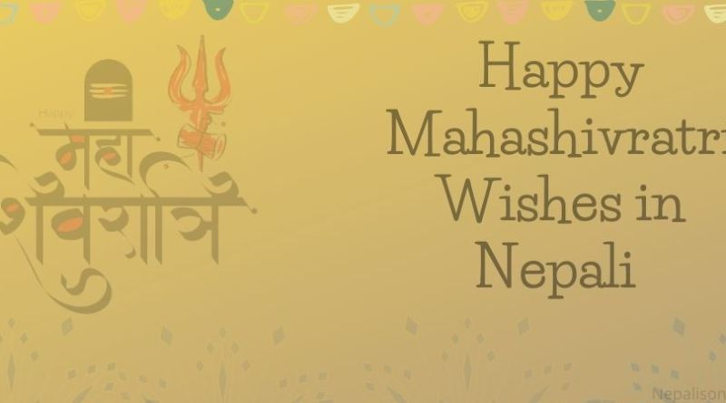 Happy Mahashivratri Wishes in Nepali – Mahashivratri 2021 / 2077, Date, Images